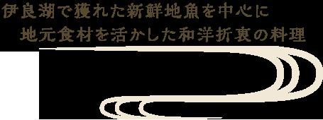 伊良湖で獲れた新鮮地魚を中心に地元食材を活かした和洋折衷の料理