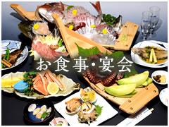 お食事・宴会