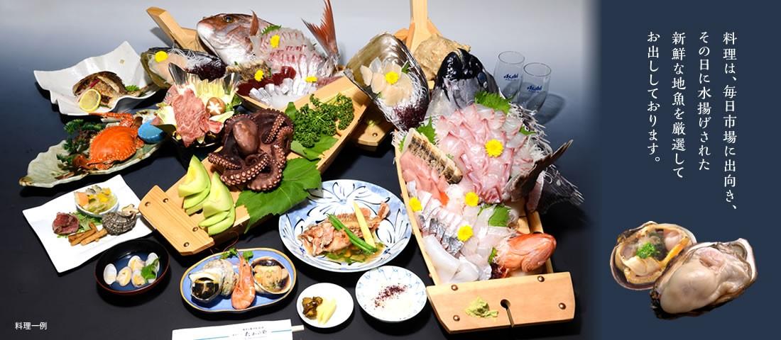 地魚を中心とした和洋折衷の料理